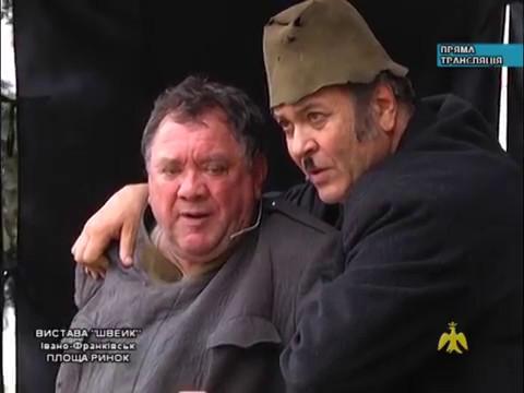 «Пригоди бравого вояки Швейка» насвяткуванні 355-річчя Івано-Франківська