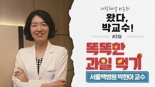 [라이브] 왔다, 박교수! #3 똑똑한 과일 먹기 (서울백병원 박현아 교수)