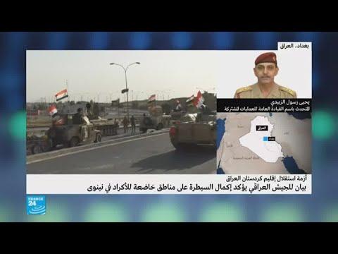 الجيش العراقي يؤكد سيطرته على مناطق خاضعة للأكراد في نينوي  - نشر قبل 2 ساعة
