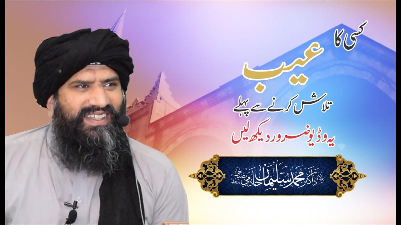 Kisi Ka Aib Talash Na Karo | Hakim Khadim Ali (R.A) | Dr. Muhammad Suleman Misbahi | 2019 |