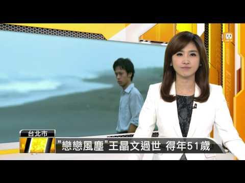 """【2014.02.27】""""戀戀風塵""""王晶文過世 得年51歲 -udn tv"""