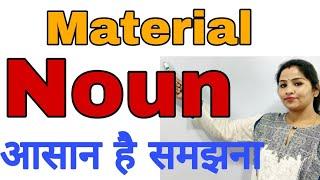 MATERIAL NOUN IN HINDI,KINDS OF NOUN,TYPES OF NOUN,NOUN AND ITS TYPE, ENGLISH GURU