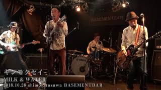 2018.10.28 〜3 way cafe企画〜 GANBARA NIGIHT 「The BAND」 vol.1 MIL...