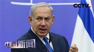 [中国新闻] 内塔尼亚胡组阁失败 以色列将重新大选 | CCTV中文国际