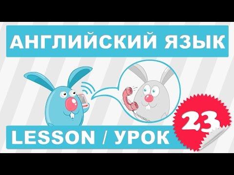 Английский язык часть 4 | Числа от 0 до 20из YouTube · С высокой четкостью · Длительность: 3 мин18 с  · Просмотров: 62 · отправлено: 21-4-2017 · кем отправлено: MultilingualAudio