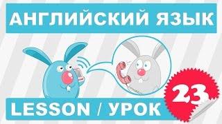 (SRp)Английский для детей и начинающих (Урок 23- Lesson 23)