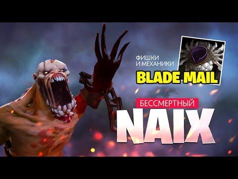 видео: БЕССМЕРТНЫЙ naix: Фишки и механики с blade mail