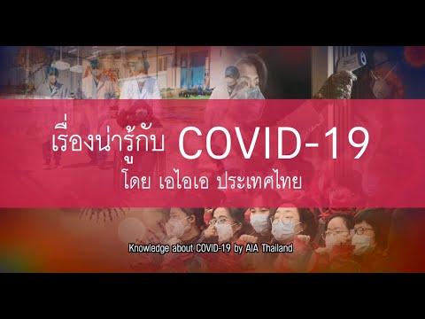 เรื่องน่ารู้กับ COVID-19