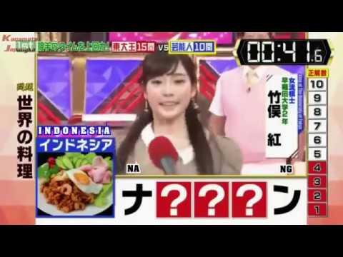 Nama Indonesia muncul di berbagai acara Kuis TV Jepang - YouTube