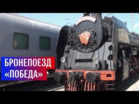 """Ретро-поезд """"Победа"""" завершил тур в Ростове-на-Дону"""