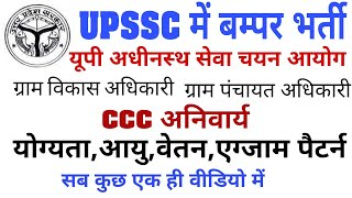 UPSSC Latest Vacency VDO Full Detail Age, Qualification,Fee,Exam Pattern