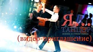 Олег Покладенко - Я танцор (видео-приглашение)(, 2016-05-10T21:06:57.000Z)