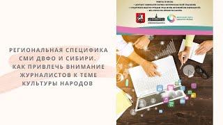 Региональная специфика СМИ ДВФО и Сибири Как привлечь внимание журналистов к теме культуры народов