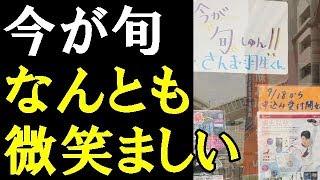 【羽生結弦】横浜の郵便局「今が旬さんま・羽生くん」「なんとも微笑ましい」#yuzuruhanyu 羽生結弦 検索動画 29