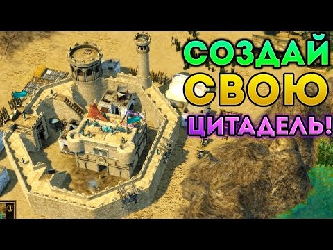 СОЗДАЙ СВОЮ ЦИТАДЕЛЬ! - Stronghold Crusader