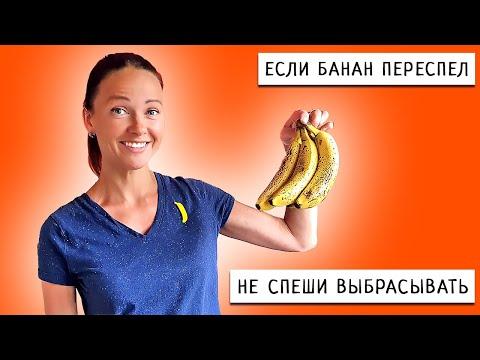 Заморозка бананов на зиму в домашних условиях