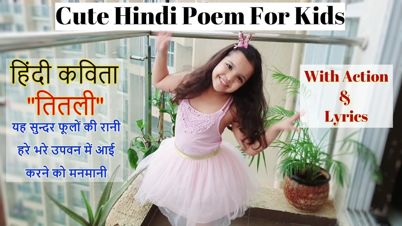 तितली- Best Hindi Poem For Recitation Competition for Kids With Action -हिंदी कविता बच्चों के लिए