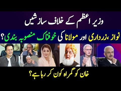 عمران خان سے چند گزارشات | نواز شریف بیانیہ کی جیت اور وجوہات؟ | Arif Hameed Bhatti