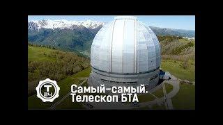 Большой телескоп азимутальный | Самый-самый | Т24
