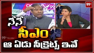నేనే సీఎం | KA Paul Special Interview | AP Politics | Praja Shanti Party | 99TV Telugu