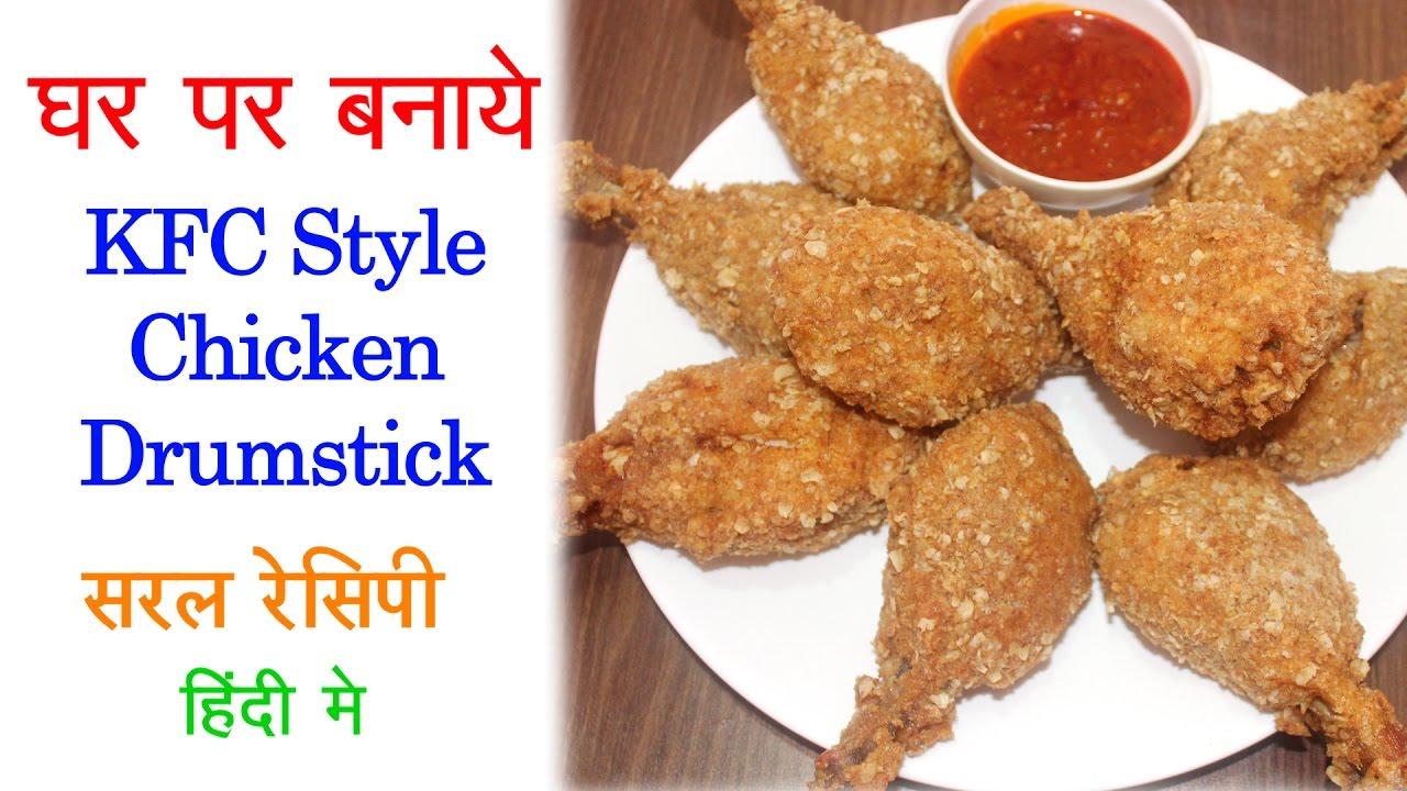 kfc style homemade chicken drumstick chicken drumstick