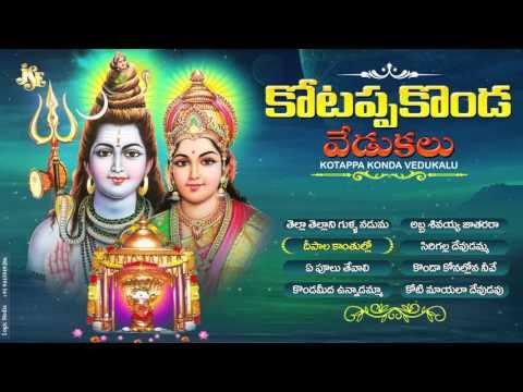 Mahasivarathri Special Songs || Kotappa Konda Vedukalu || Most Papular  Siva Songs || Jayasindoor