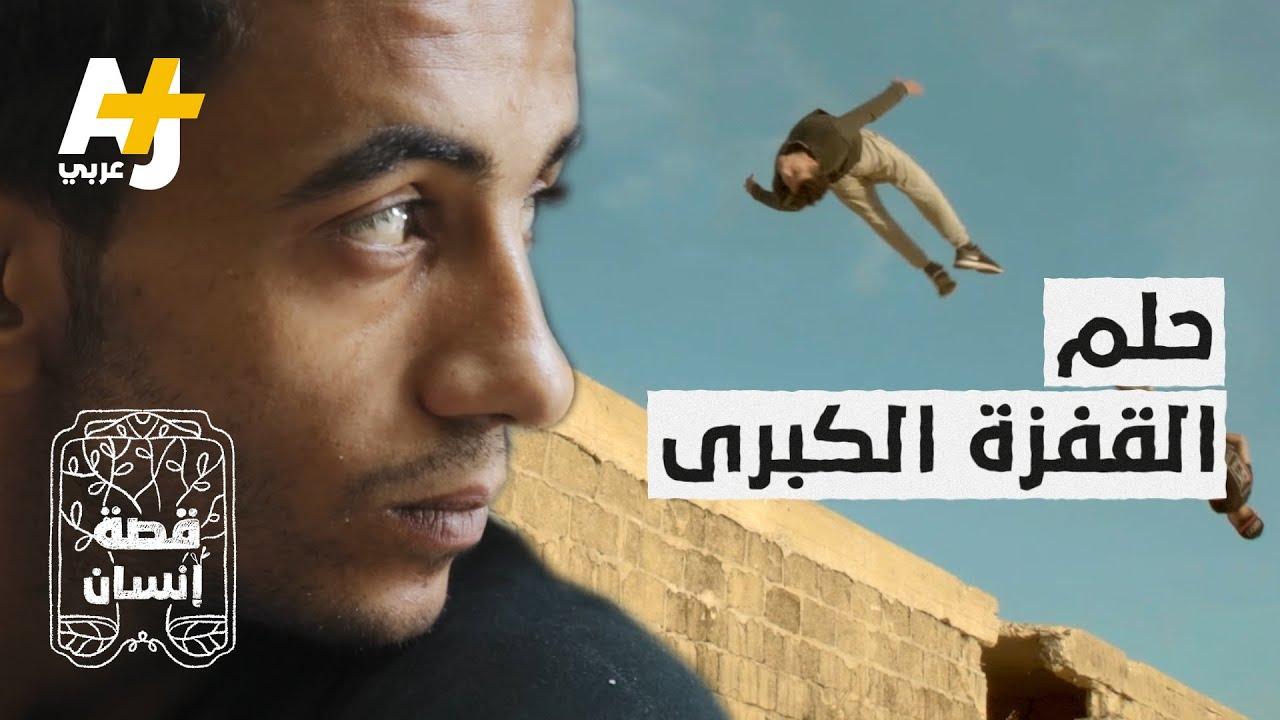 """شابان يطمحان لتحقيق """"القفزة الكبرى"""" في قطاع غزة. ما هي؟"""