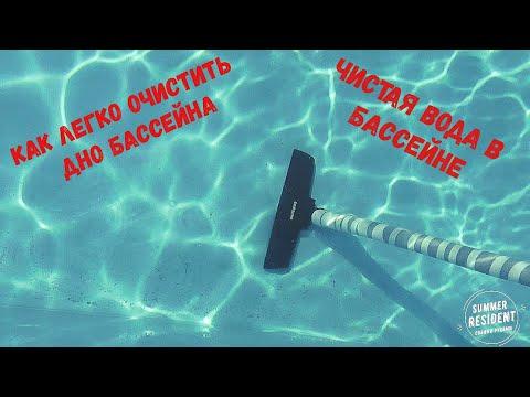 Как очистить дно бассейна своими руками
