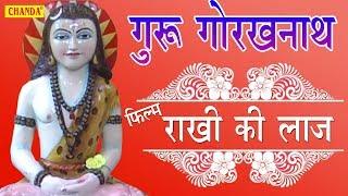 रक्षाबंधन स्पेशल फिल्म गुरु गोरखनाथ जी ने रख्खी राखी की लाज   Rakhi Ki Laaj   Sursatyam Music