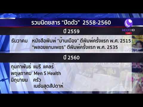 รวมนิตยสารปิดตัว 2558-2560