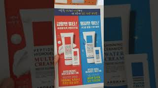 """아오와 멀티크림 """"급할땐 멀티"""" 재생크림 출시"""