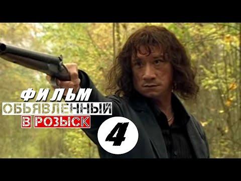"""КРУТОЙ СЕРИАЛ! """"Объявлены в розыск"""" (4 серия) Русские детективы, боевики"""