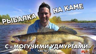 Рыбалка на КАМЕ Рыболовное путешествие в Удмуртию Часть 2