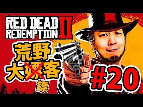 【20】改邪歸正做大好人?有錢都唔要?|【Red Dead Redemption 2 / 碧血狂殺2 / 荒野大鏢客2】
