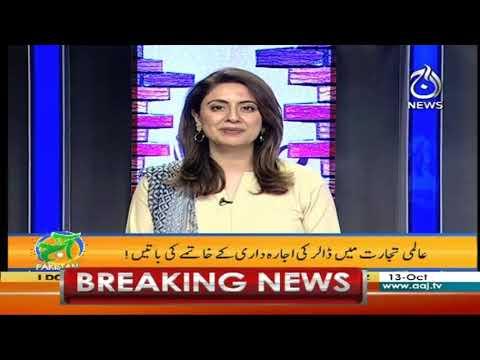 Aaj Pakistan With Sidra Iqbal | 13 October 2020 | Aaj News | AJ1F