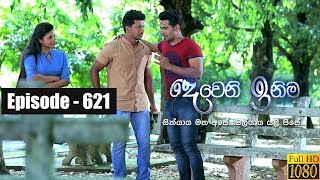 Deweni Inima | Episode 621 25th June 2019 Thumbnail