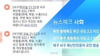 """""""알고 보니 연막 소독""""…대구 서구 재난문자 착오 발송…"""