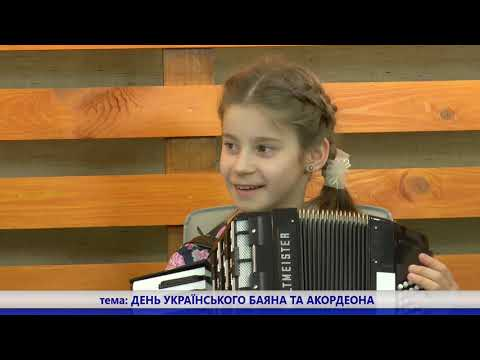Телеканал C-TV: TIME LINE: День українського баяна та акордеона |Телеканал C-TV | Житомир