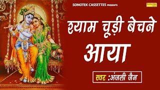 श्याम चूड़ी बेचने आया | Shyam Chudi Bechne Aaya | कृष्णा भजन | Bhajan Kirtan