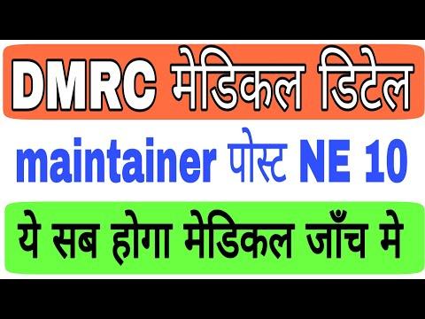 DMRC maintainer medical standard, railway maintainer medical details, dmrc maintainer medical date