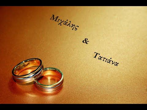 Μιχάλης & Τατιάνα 14/09/2013