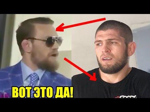 Важное заявление о Хабибе и Коноре! Отец Хабиба обратился к фанатам! Реакция босса UFC