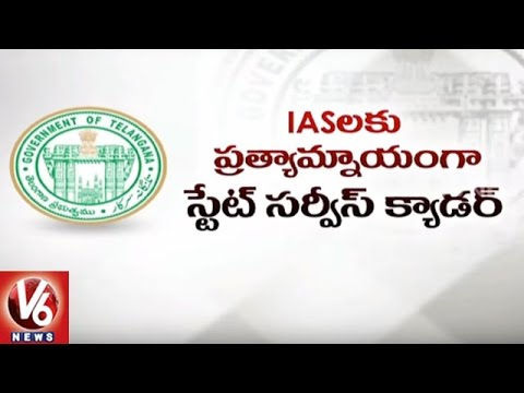 Telangana Government To Take Modifications In Group 1 Examination   V6 News