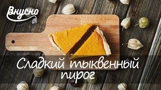 Сладкий тыквенный пирог - Готовим Вкусно 360!