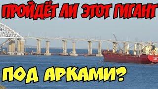 Крымский мост(сентябрь 2018) Проход больших судов под арками! Последняя опора-что с ней! Обзор!