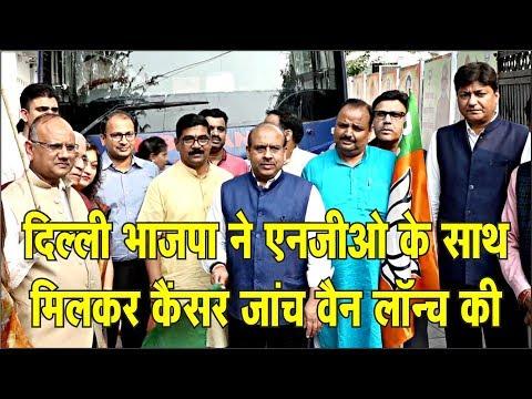 #hindi #breaking #news #apnidilli दिल्ली भाजपा ने एनजीओ के साथ मिलकर कैंसर जांच वैन लॉन्च की