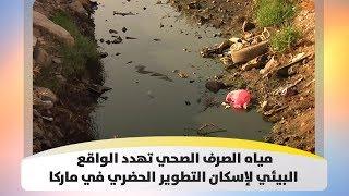 مياه الصرف الصحي تهدد الواقع البيئي لإسكان التطوير الحضري في ماركا
