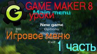 как создать меню в Game Maker 8.0