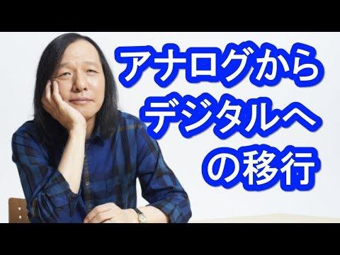 山下達郎40th② アナログからデジタルへの移行を語る