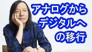 山下達郎さんが音楽制作40年を振り返る/アナログからデジタルへと移行...